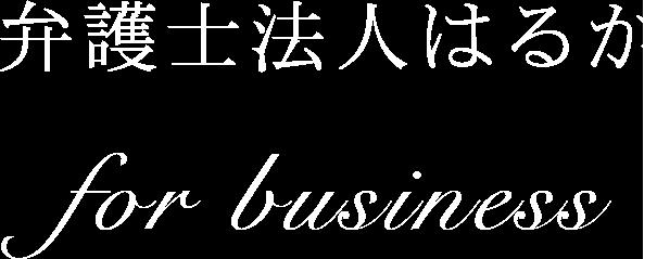 弁護士法人はるか企業法務専用サイト(水戸)